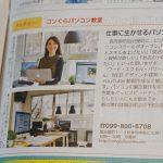 リビング新聞 鹿児島で コンぐらパソコン教室が紹介されました!