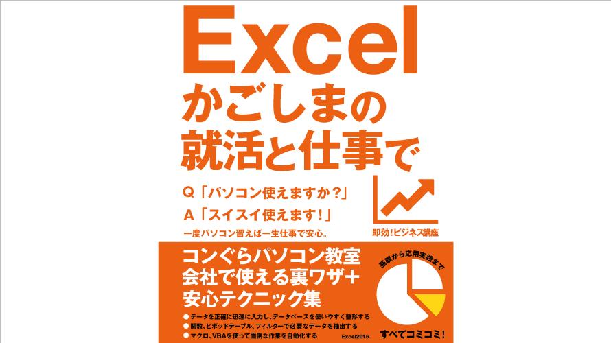 鹿児島パソコン教室のExcelパンフレット
