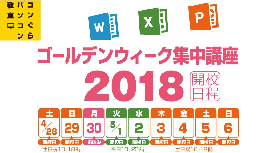 鹿児島市パソコン教室コンぐらのGW開校日