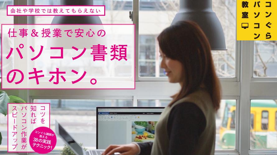 鹿児島市のパソコン教室 コンぐら。パンフレット