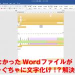 Wordファイルのテキストが突然 文字化けしている方へ。