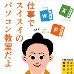 秋のスキルアップ受講生募集中!事務パソコンWord Excel