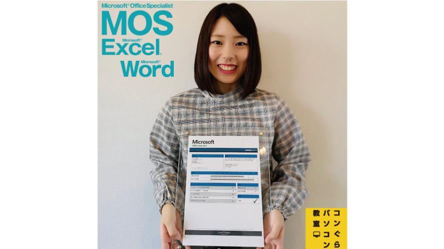 MOS_Excel2016