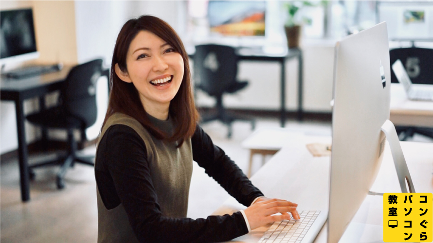 鹿児島市パソコン教室コンぐらAi