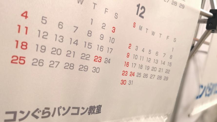 congra_2018calendar12