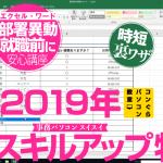 鹿児島市のパソコン教室。初心者エクセル・ワード講座2019新年度スタート!
