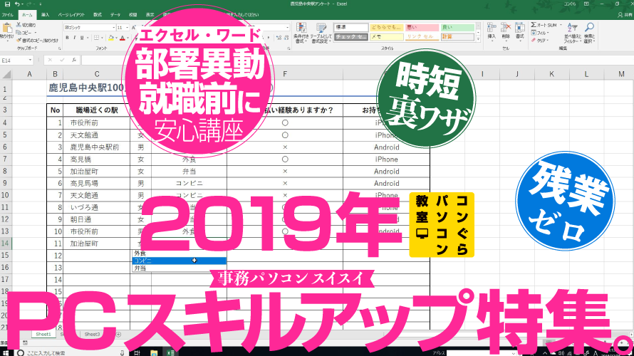 鹿児島市のパソコン教室。初心者に安心のこんぐら。2019年スタート!