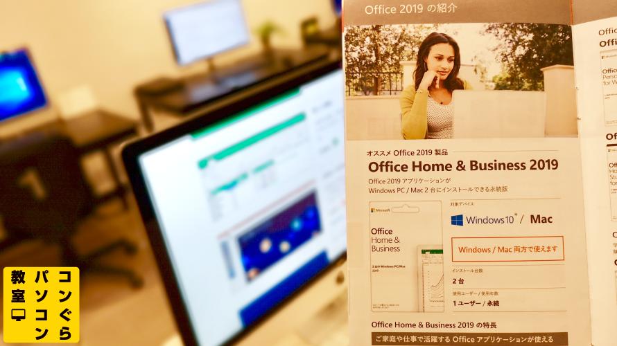 最新版Office2019  (家庭向け版) 本日1月22日新発売!