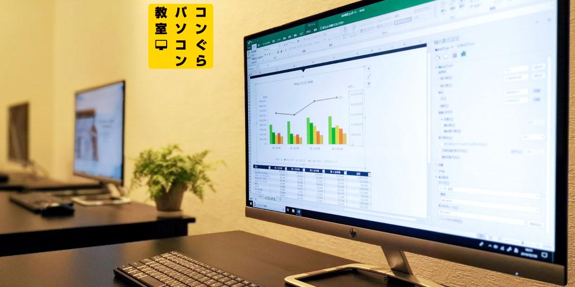 鹿児島市のパソコン教室コンぐら。初心者にも安心エクセル講座。基礎から仕事で使う内容までしっかり習得できます。