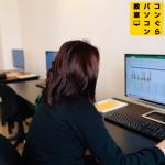 鹿児島エクセル講座おすすめです!パソコン教室コンぐら
