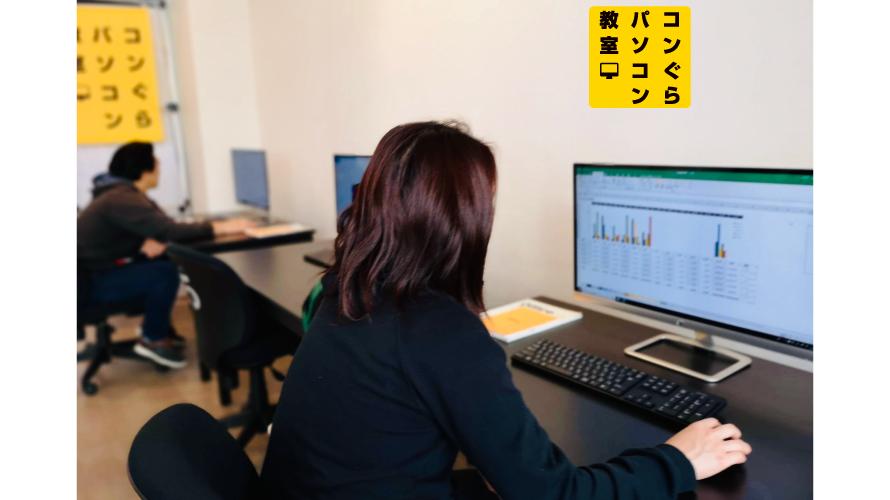 鹿児島エクセル講座ならコンぐらパソコン教室で