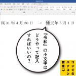 新元号『令和』をパソコンで使うには? エクセル ワード パワーポイント