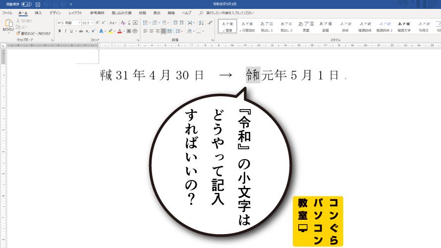 令和 元号記入方法Word_Excel_2019