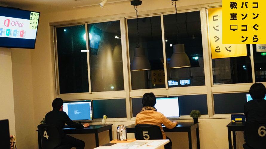 鹿児島市パソコン教室コンぐら 受講生