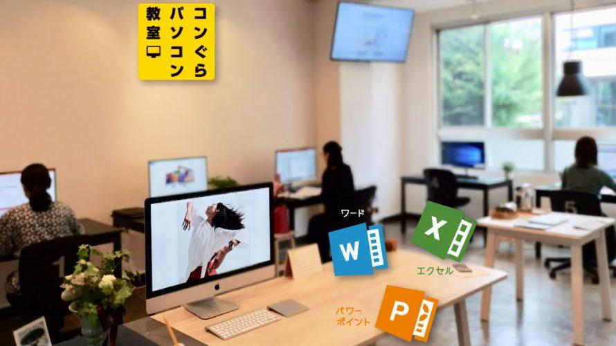 令和スタート!人気のビジネスパソコン講座 エクセル・ワード・パワーポイント