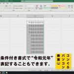 鹿児島市パソコン教室コンぐら。おすすめ令和スタート講座!