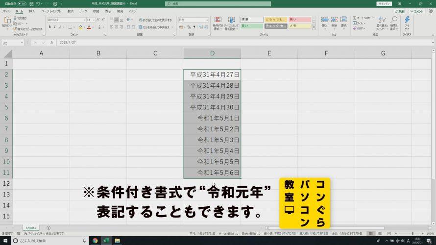 鹿児島市パソコン教室コンぐら_Excel2019令和表示の仕方