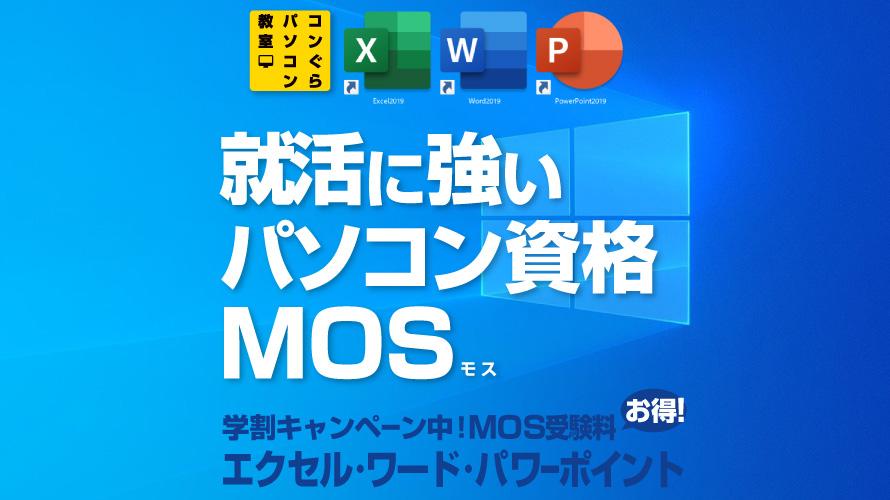 鹿児島市パソコン教室MOS資格