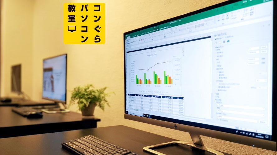 鹿児島市パソコン教室コンぐら。初心者の方も安心!受講受付中