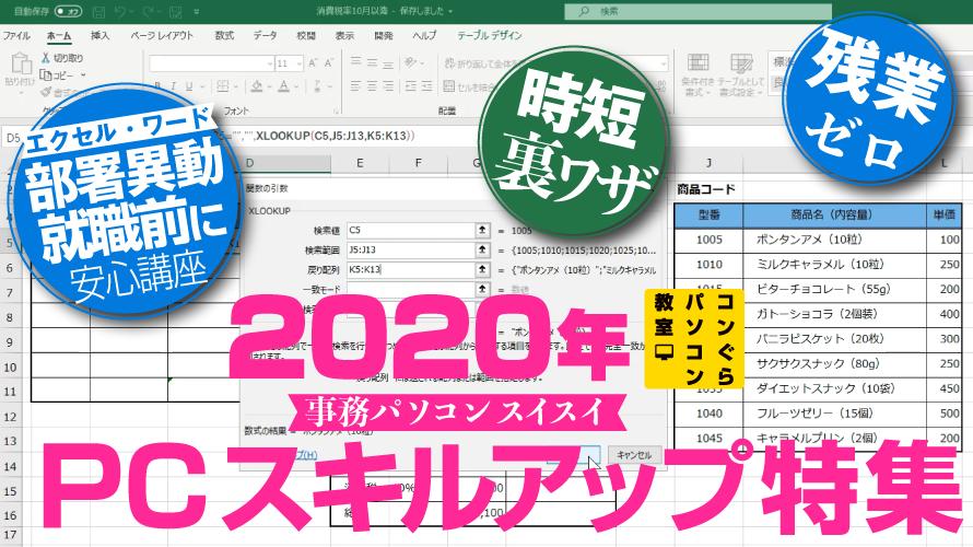 鹿児島市のパソコン教室。初心者に安心のこんぐら。2020年スタート!