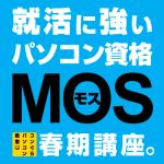 鹿児島市パソコン教室コンぐら 春期講座のお知らせ!エクセル・ワード・パワーポイント