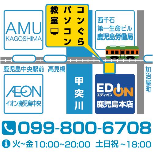 鹿児島市パソコン教室コンぐら_Map地図