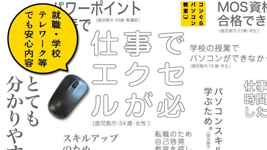 『新しい生活様式にあわせた』安心のパソコン教室です。【鹿児島市パソコン教室コンぐら2020】