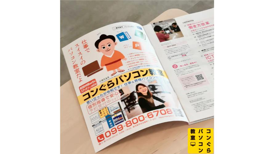 鹿児島パソコン教室コンぐら_料金