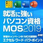 MOS 365&2019とは? MOS2016とどちらがいい?【MOS 2019】