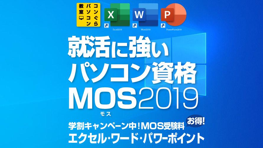 MOS2019とMOS2016資格どちらがいい?【MOS365&2019】