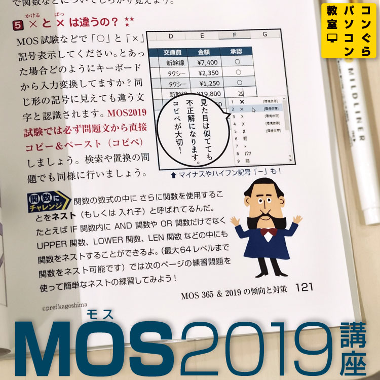 MOS365&2019_テキスト_MOS2019試験