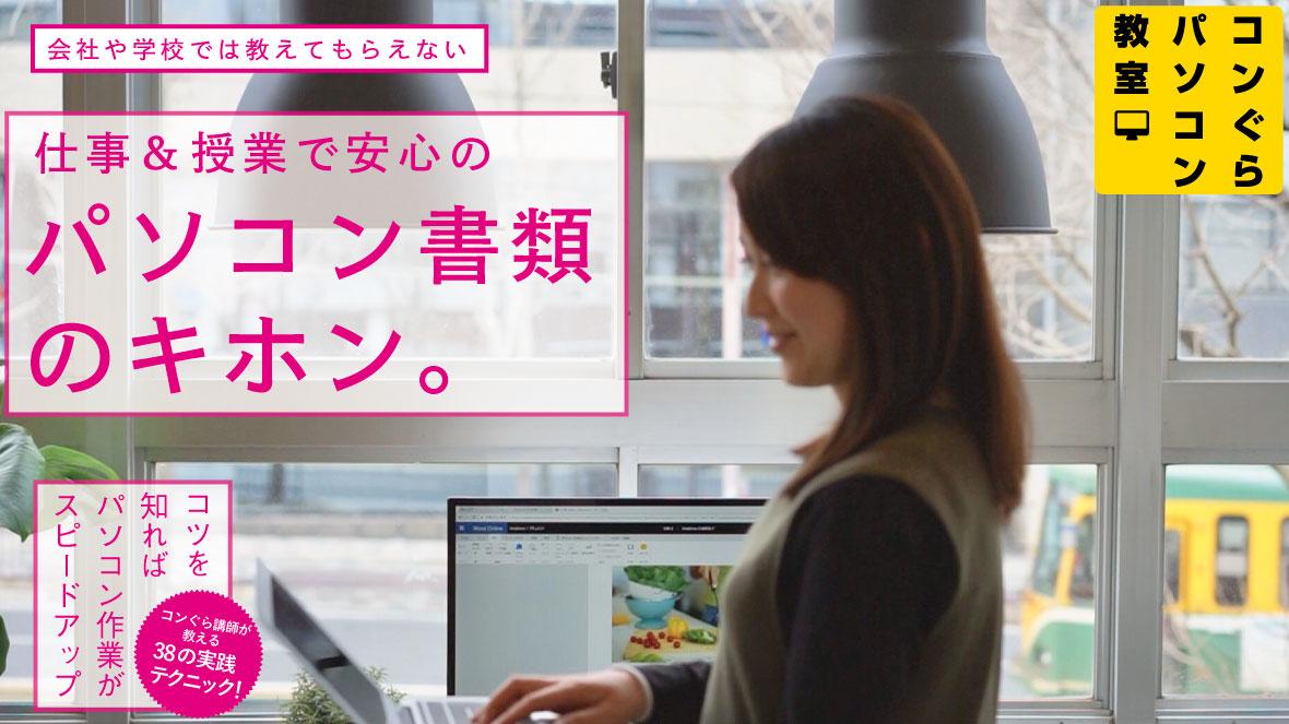 鹿児島市のパソコンスクール コンぐら。エクセル ワードなら