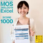 MOS 365&2019試験 1000点満点 合格おめでとうございます!(MOS2019 Excel)