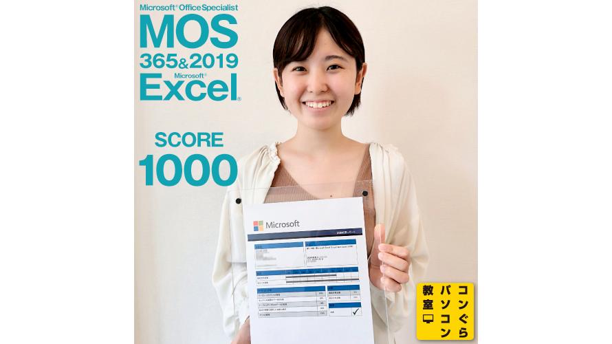 mos365&2019_score1000点_コンぐらパソコン教室_受講生