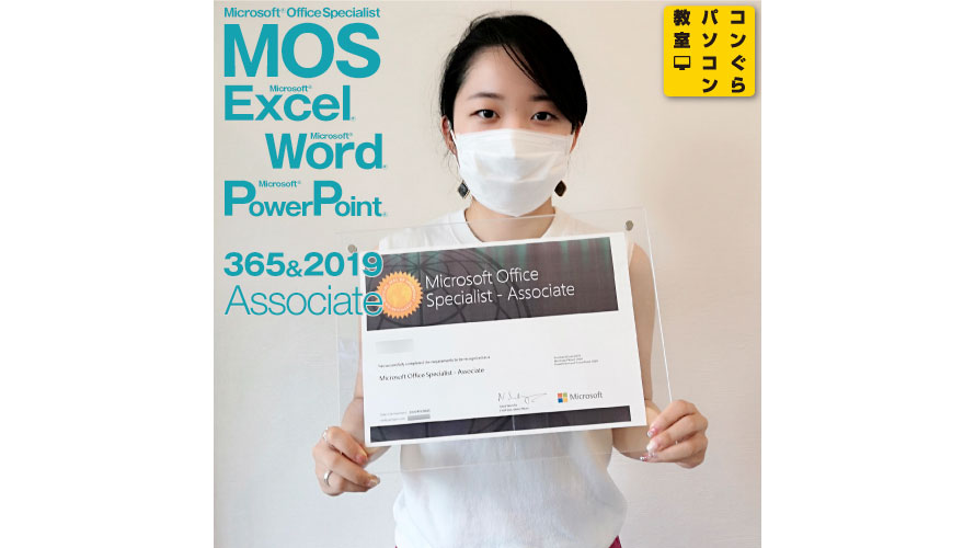 MOS365&2019_PowerPoint_合格_Associate_コンぐらパソコン教室_受講生_MOS-2019