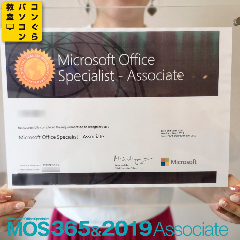 MOS365&2019_PowerPoint_Associate_コンぐらパソコン教室_受講生