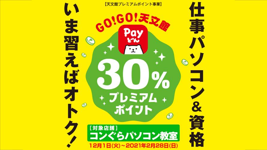 天文館プレミアムポイント30%OFF!受講料やMOS受験料がお得!