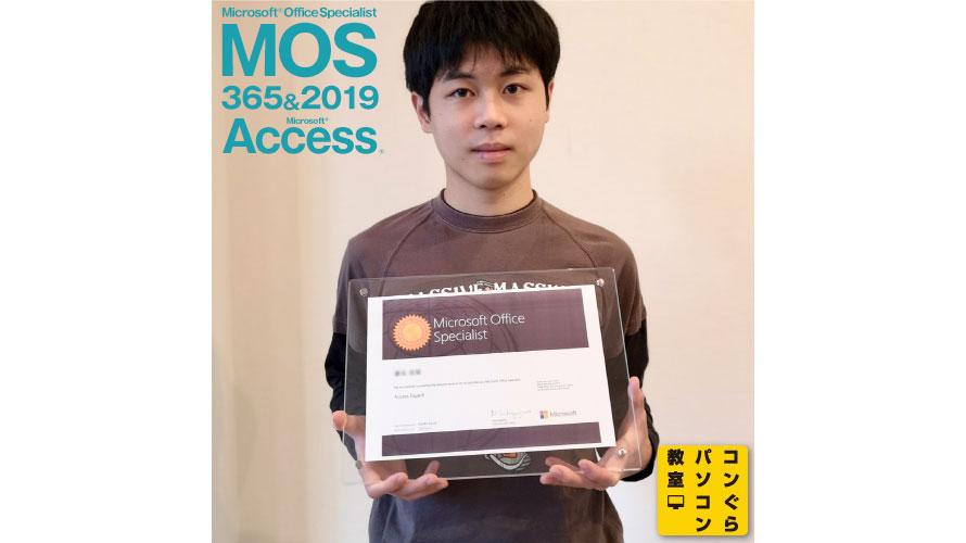 MOS365&2019_Access_コンぐらパソコン教室_受講生