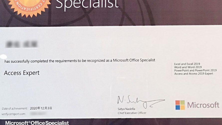 MOS 365&2019_Office4科目 合格証