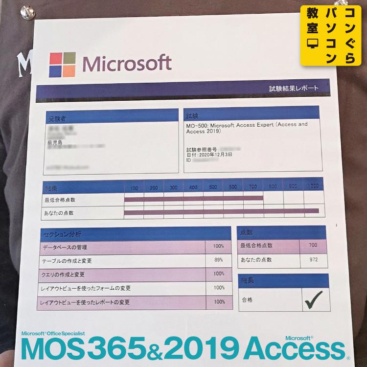 MOS365&2019_Access_score