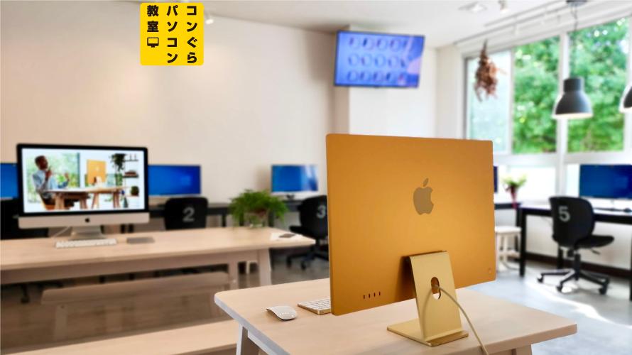 鹿児島市パソコン教室_コンぐら_iMac_M1_2021