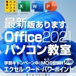 最新Office2021で受講OK!【Excel2021 Word2021 PowerPoint2021】鹿児島市パソコン教室コンぐら