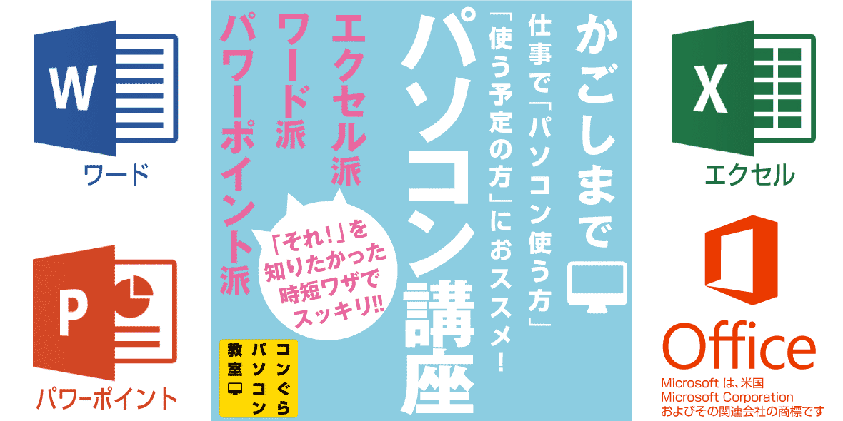 鹿児島市パソコン教室コンぐら。2019年お仕事&就活でパソコンを使う方に特におススメ講座内容です!