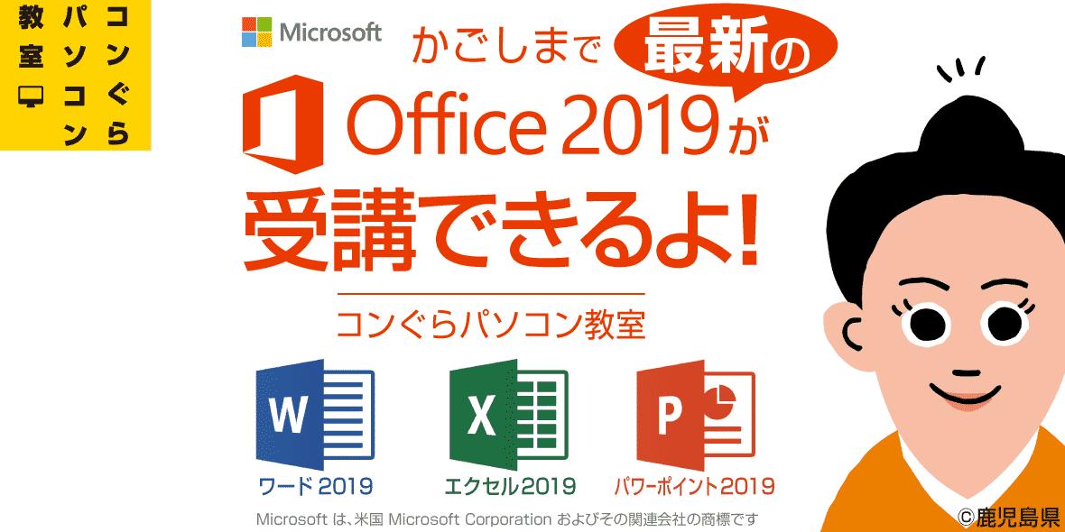 鹿児島市のパソコン教室 Office2019 コンぐらではExcel2019 Word2019で受講できます